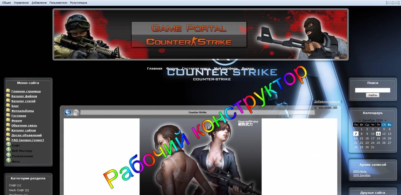 Counter-Strike с рабочим конструктором Для UCOZ